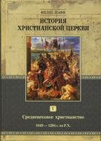 История христианской церкви, том 5. Средневековое христианство 1049-1294 гг.
