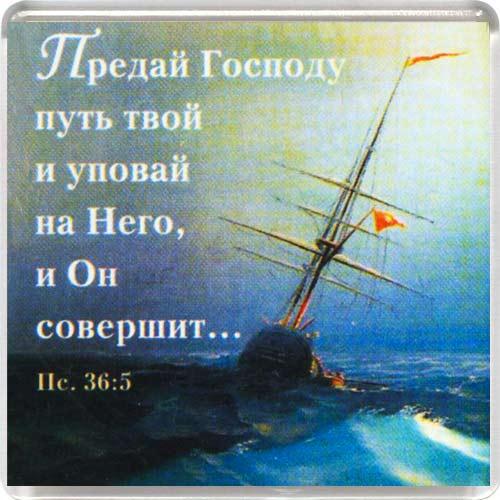 Магнит 029 «Предай Господу путь твой...»