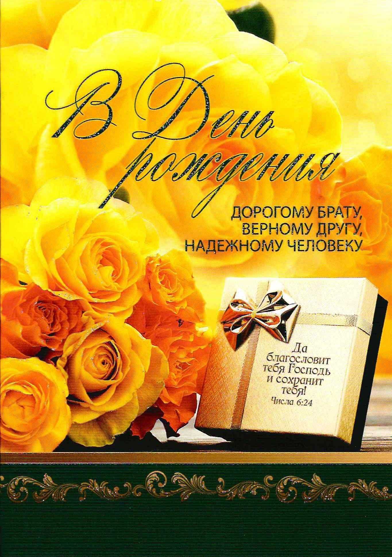 Открытка с желтыми розами (двойная в конверте). «С Днем рождения!»