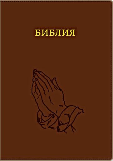 Библия 12 (Руки молящегося темно-коричневая)