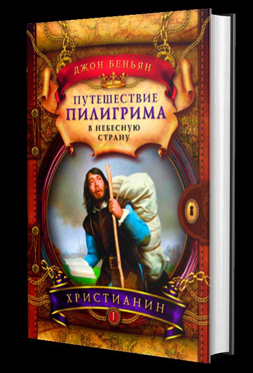 Путешествие пилигрима в Небесную страну. Часть I. Христианин