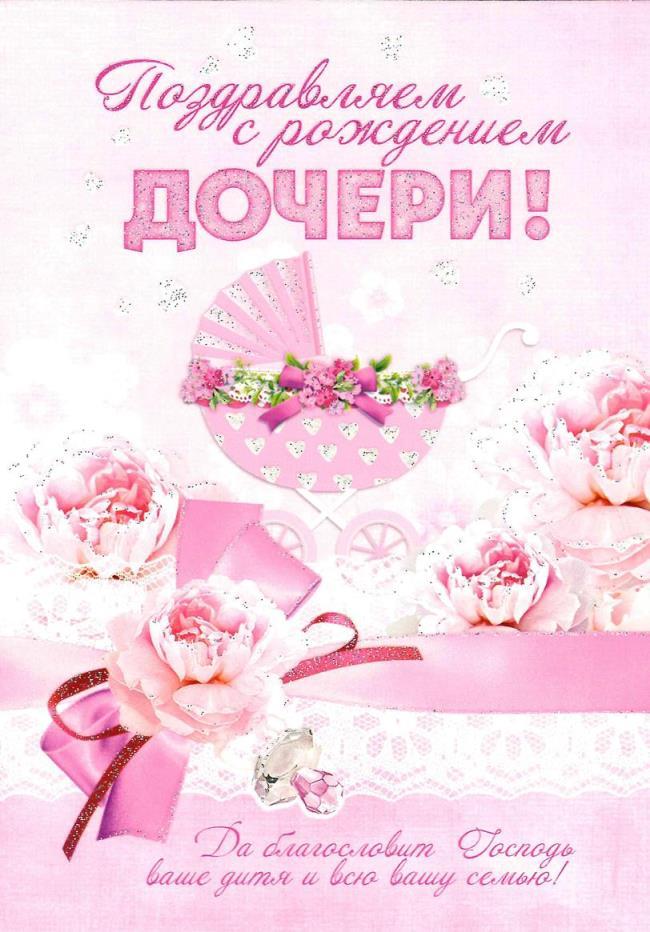 Открытка с розовой коляской (двойная в конверте) «Поздравляем с рождением дочери!»
