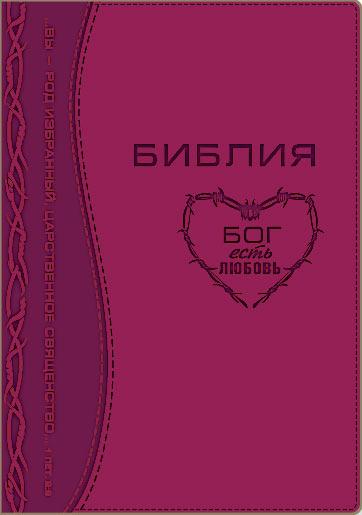 Библия 18 (Терновый венец винная)
