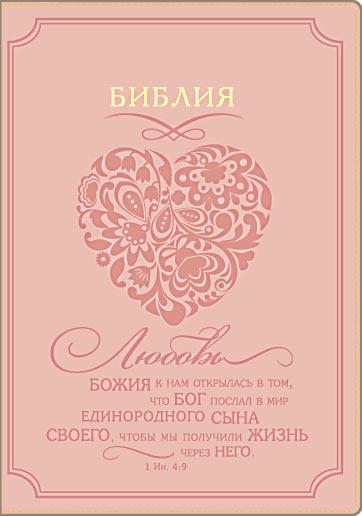 Библия 22 (Сердце розовая)