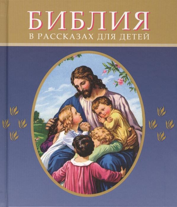 БИБЛИЯ в рассказах для детей. В пересказе Татьяны Коршуновой