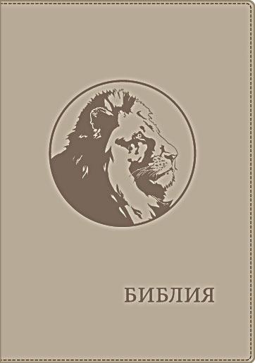 Библия 25 (Лев бежевая)