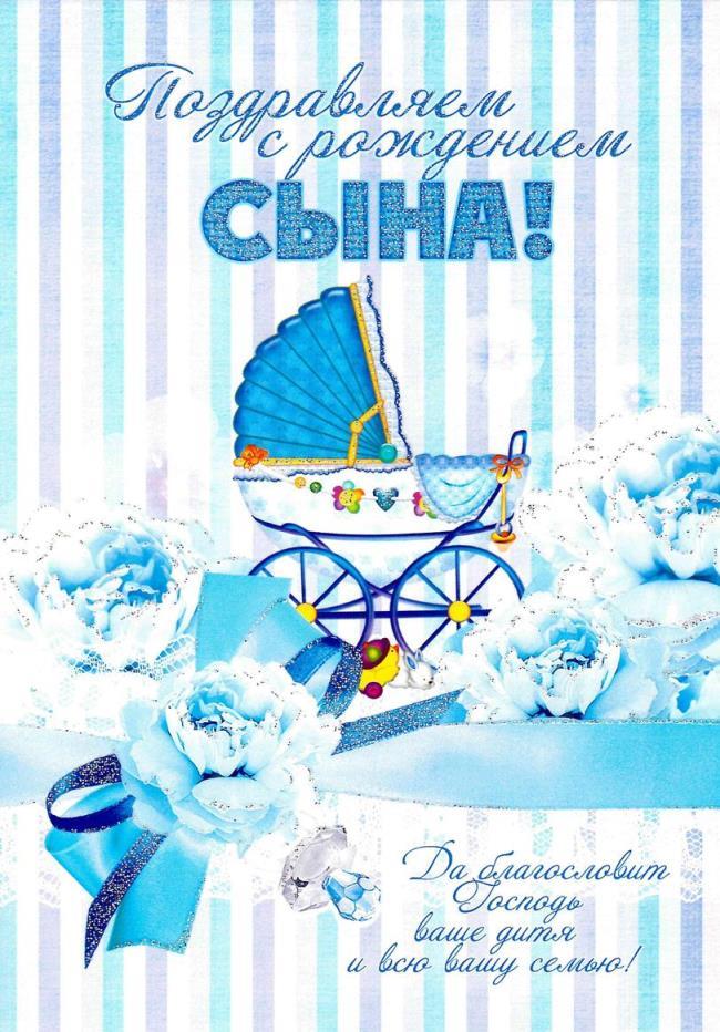 Санкт-петербурге открытки, христианские открытки с поздравлением рождения детей