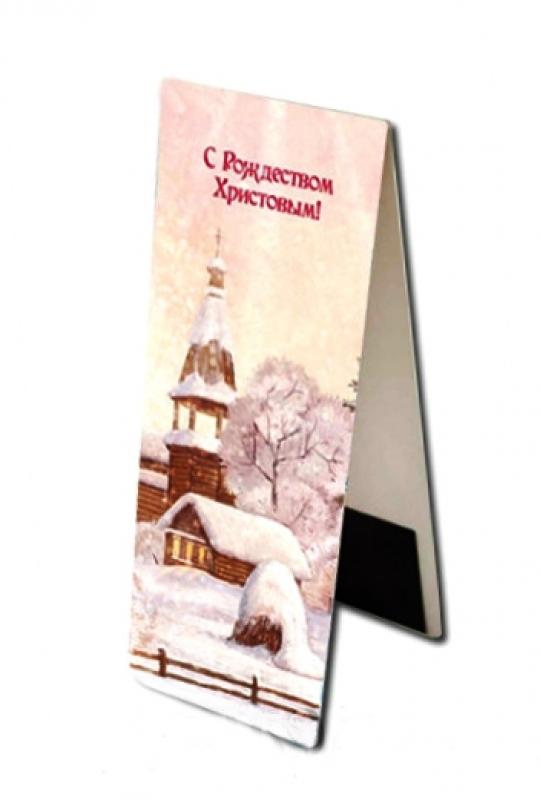 Магнитная закладка «С Рождеством Христовым»