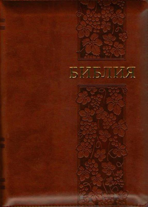 Библия (Шоколадная с узором из винорадных листьев)