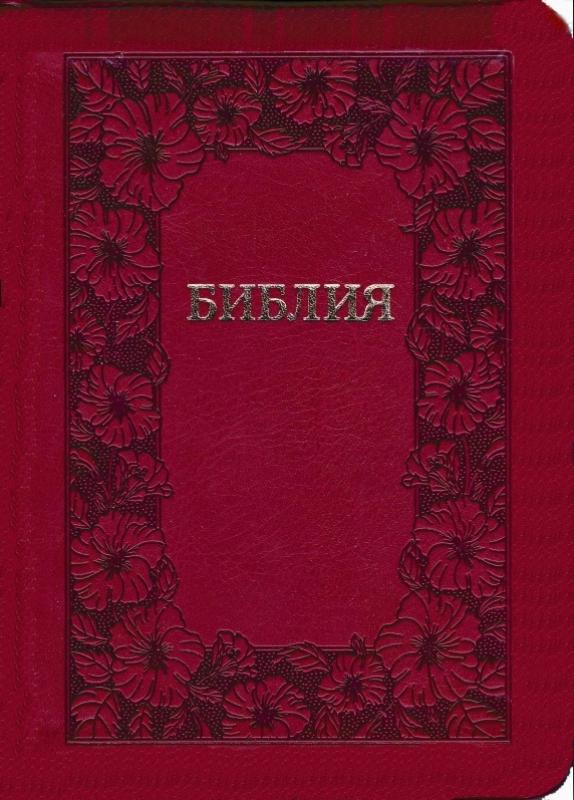 Библия (Бордовая с цветочным узором в рамке)