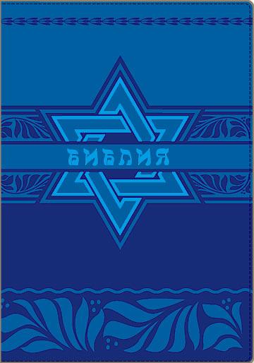 Библия 06 (Звезда Давида с синим)