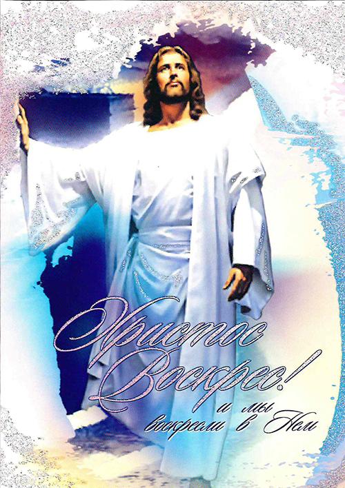 Открытка с Иисусом Христом (двойная в конверте). «Христос воскрес!»