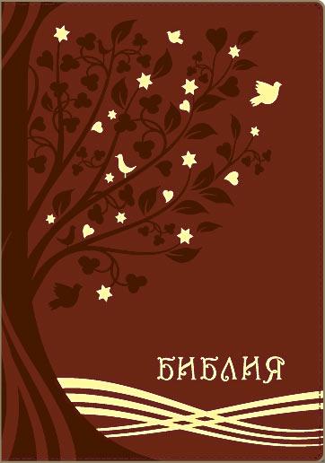 Библия 09 (Древо жизни коричневая)