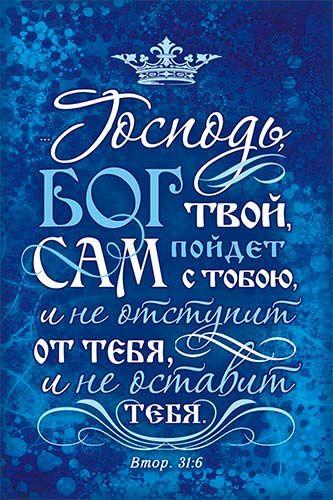 Блокнот 10х15 № 064 «…Господь, Бог твой, Сам пойдет с тобою...»
