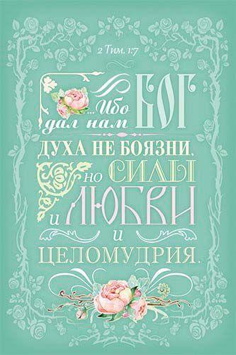 Блокнот 10х15 № 065 «…Ибо дал нам Бог...»