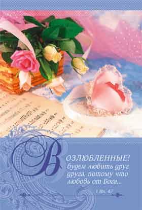 Блокнот 10х15 № 069 «Возлюбленные! будем любить друг друга…»