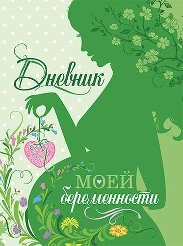 Дневник моей беременности. Обложка 3 «Нежность»