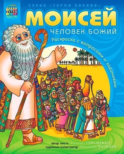 Моисей, человек Божий. Раскраска с вопросами и заданиями