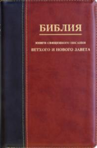 Библия (Комбинированная черно-коричневая)
