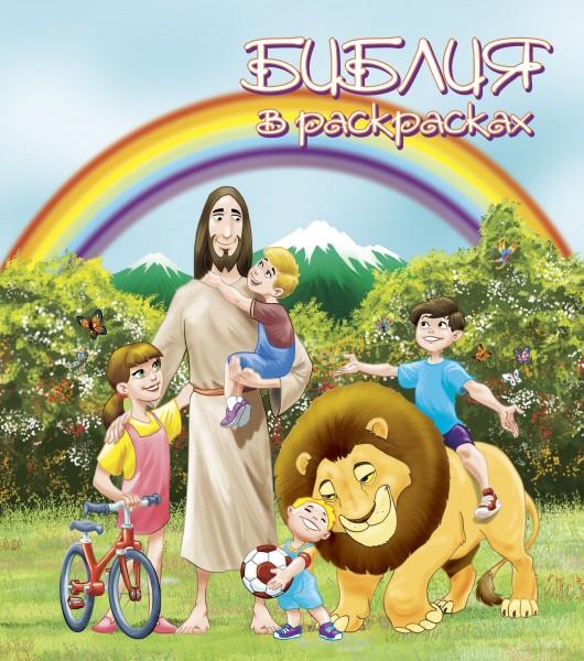 Библия в раскрасках
