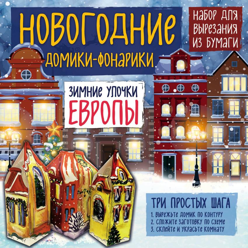 Набор для вырезания из бумаги. Новогодние домики-фонарики «Зимние улочки Европы»