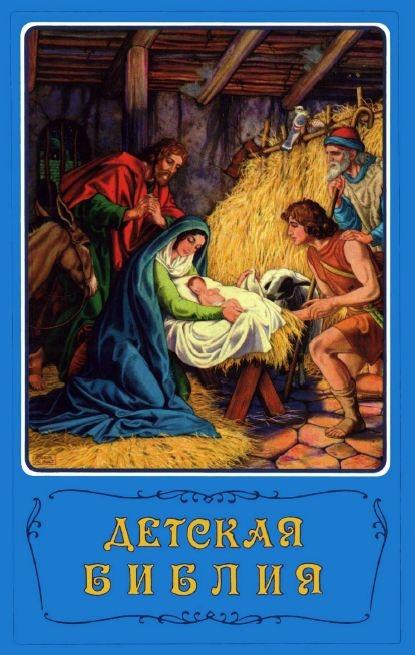 ДЕТСКАЯ БИБЛИЯ АРАПОВИЧА И МАТТЕЛМЯКИ. Библейские рассказы в картинках