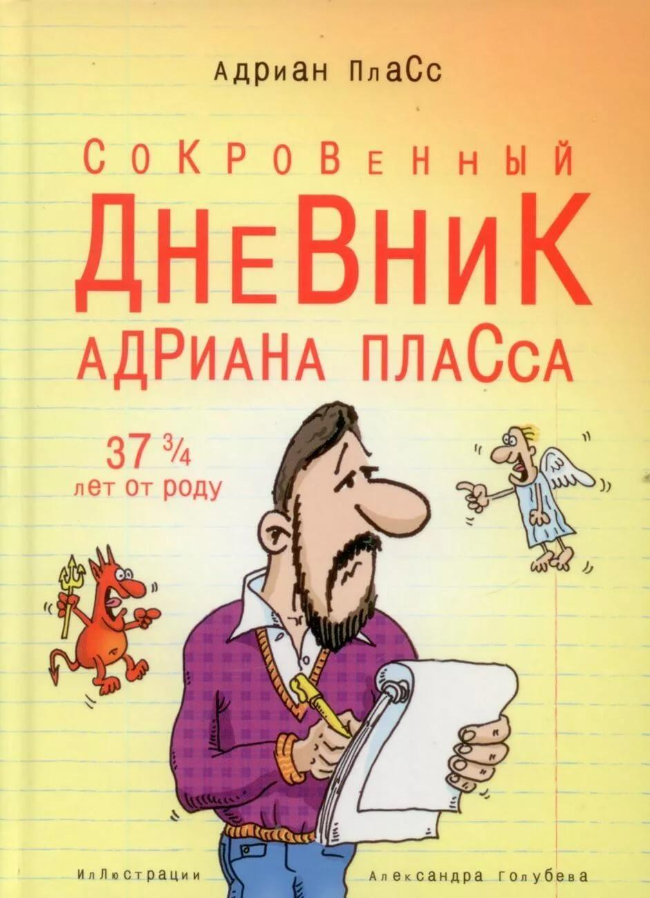 Сокровенный дневник Адриана Пласса