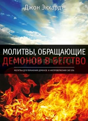 Молитвы, обращающие демонов в бегство