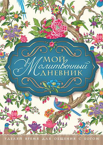 МОЙ МОЛИТВЕННЫЙ ДНЕВНИК. Обложка 6