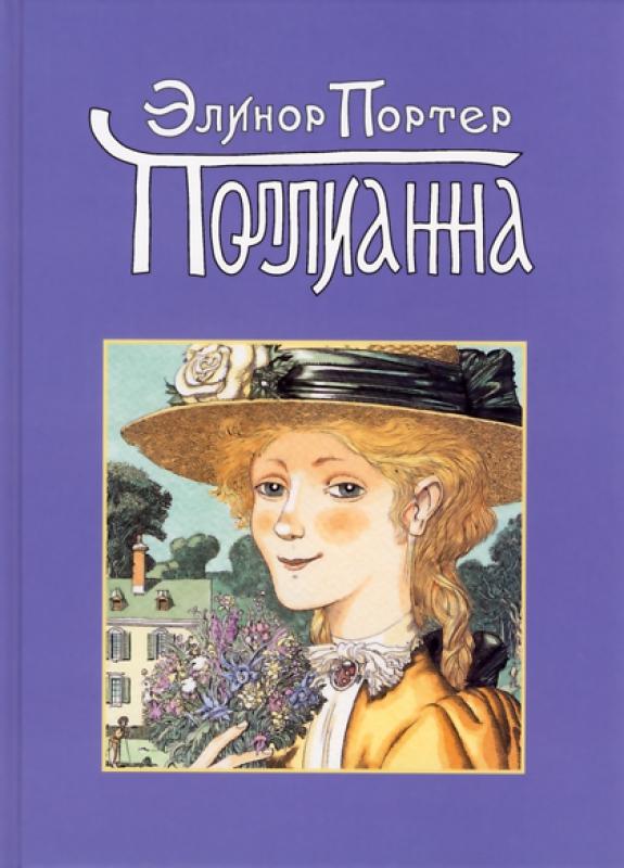 Поллианна