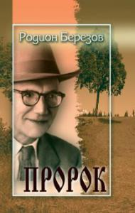 ПРОРОК. Р. Березов