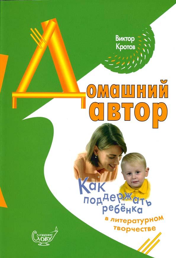 ДОМАШНИЙ АВТОР. Как поддержать ребенка в литературном творчестве