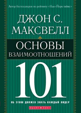 Основы взаимоотношений 101