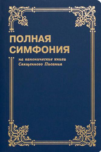 ПОЛНАЯ СИМФОНИЯ на канонические книги Священного писания (малого формата)