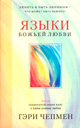 Языки Божьей любви