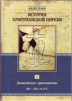 История христианской церкви, том 2. Доникейской христианство 100-325 гг.