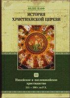 История христианской церкви, том 3. Никейское и посленикейское христианство