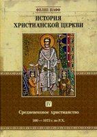 История христианской церкви, том 4. Средневековое христианство 590-1073гг.