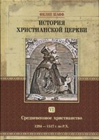 История христианской церкви, том 6. Средневековое христианство.
