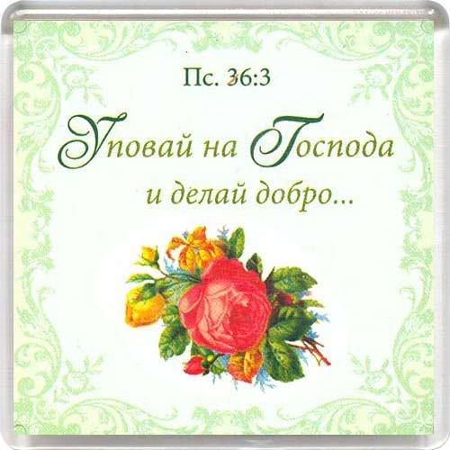 Магнит 030 «Уповай на Господа и делай добро...»