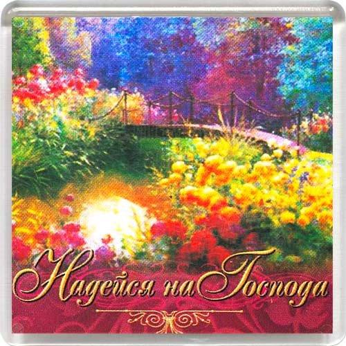 Магнит 031 «Надейся на Господа»