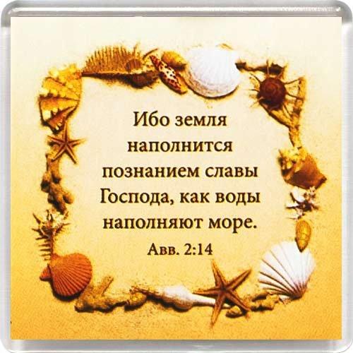 Магнит 034 «Ибо земля наполнится познанием славы Господа...»
