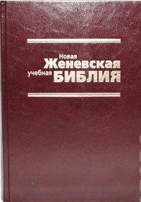 Новая учебная Женевская Библия (большой формат)