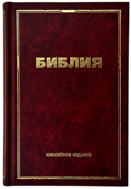 Библия (Юбилейное издание малого формата)