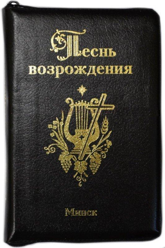 Песнь возрождения 3400 гимнов на молнии (цвет черный)