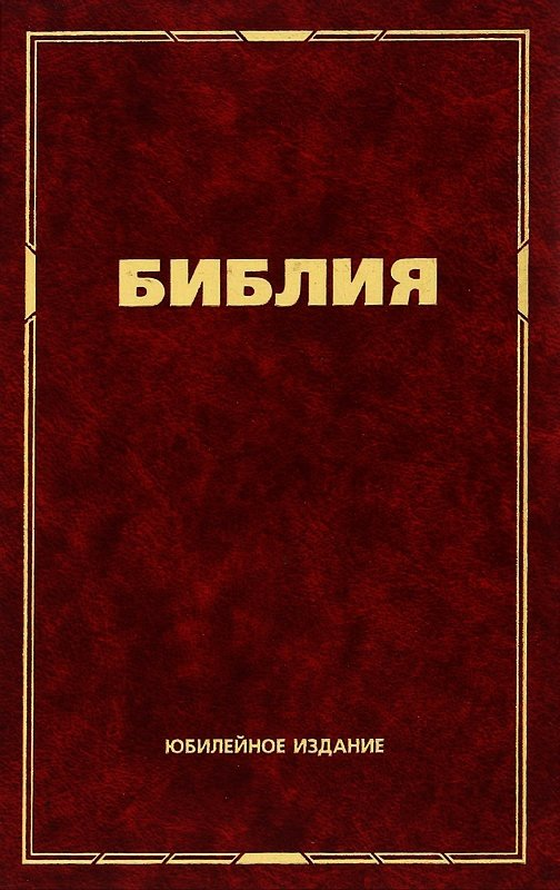 Библия (Юбилейное издание среднего формата)