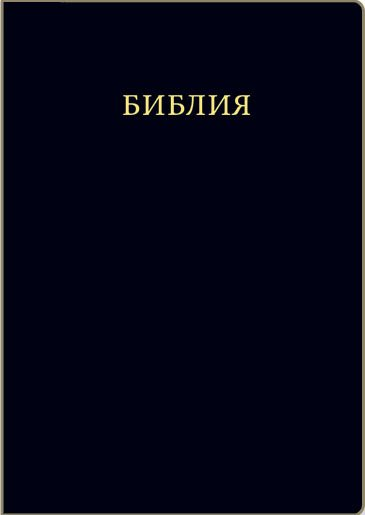 Библия Синодальный перевод (Черная). Без молнии, золотой обрез, кожаный переплет
