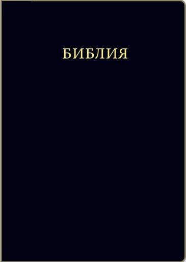 Библия (черная из бумвинила)