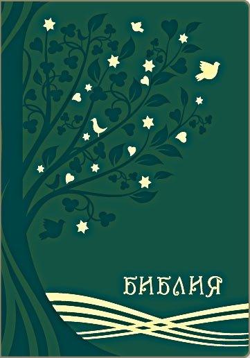 Библия Синодальный перевод. Древо жизни (зеленая)
