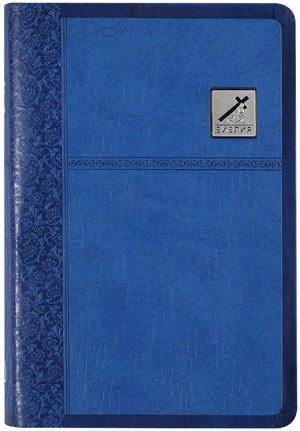 Библия в Синодальном переводе (синяя)